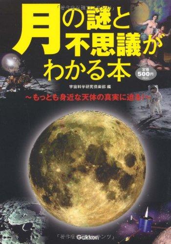 月の謎と不思議がわかる本