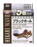 ヒカリ (Hikari) ひかりウエーブ ブラックホール徳用 (60cm水槽×5回分)