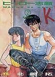 ヒーロー志願(2) (ヤングサンデーコミックス)