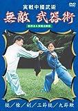 実戦中国武術 無敵!武器術 [DVD]
