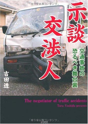 示談交渉人―交通事故の恐るべき舞台裏