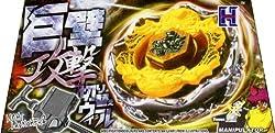 Hong Yi Brand 4D BB119 death quetzalcoatl 125rdf Style Metal Fusion Fight top set topset (non-TAKARA TOMY , non-Hasbro product)