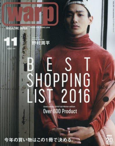 warp MAGAZINE 2016年11月号 大きい表紙画像