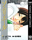 ソムリエール 12 (ヤングジャンプコミックスDIGITAL)
