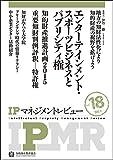 IPマネジメントレビュー18号