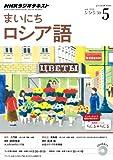 NHKラジオ まいにちロシア語  2014年 5月号 [雑誌] (NHKテキスト)