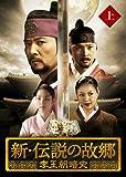 新・伝説の故郷 李王朝暗史 上巻 [DVD]