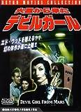 火星から来たデビルガール[DVD]