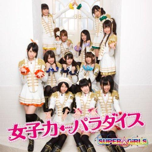 女子力←パラダイス(DVD付)【ジャケットA】