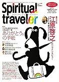 スピリチュアル・トラベラー 2007年 09月号 [雑誌]