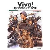 Viva! 知られざるイタリア軍