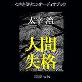 人間失格(全)(CD5枚組)