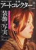 アートコレクター 2011年 11月号 [雑誌]