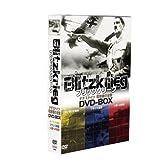 ブリッツクリーグ ナチスドイツ 電撃戦の全貌 DVD-BOX