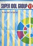 """初級~中級 ピアノソロ スーパーアイドルグループ VI """"A・RA・SHI""""から""""証""""まで 証・それはやっぱり君でした/Still.../A・RA・SHI/他 (ピアノ・ソロ)"""