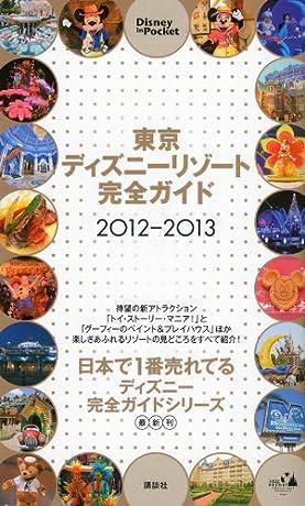 東京ディズニーリゾート完全ガイド 2012-2013 (Disney in Pocket)