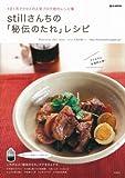 stillさんちの 秘伝のたれ レシピ [e-MOOK] (e‐MOOK)
