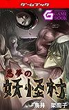 悪夢の妖怪村 悪夢シリーズ (幻想迷宮ゲームブック)