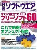 日経ソフトウエア 2009年 06月号 [雑誌]
