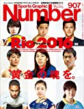 Number(ナンバー)907号[雑誌] Number