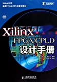 img - for Xilinx FPGA / CPLD Design Manual (1CD) (Chinese Edition) book / textbook / text book