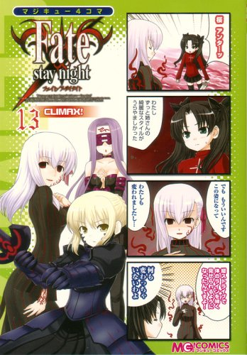 マジキュー4コマ Fate/stay night CLIMAX!(13) (マジキューコミックス)