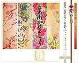 おいしい葡萄の旅ライブ −at DOME & 日本武道館−|サザンオールスターズ