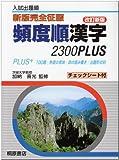 頻度順漢字2300Plus―入試出題順 (新版完全征服)