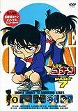 名探偵コナンPART7 Vol.9 [DVD]