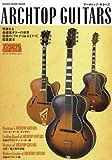 アーチトップ・ギターズ/YOUNG GUITAR special hardware issue (シンコー・ミュージックMOOK)