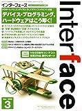 Interface (インターフェース) 2008年 03月号 [雑誌]