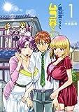 明日葉さんちのムコ暮らし 1 (ヤングジャンプコミックス)