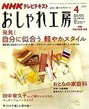 NHK おしゃれ工房 2007年 04月号 [雑誌]
