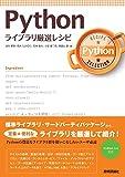 Python ���C�u�������I���V�s