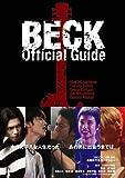 BECK Official Guide ~水嶋ヒロ 佐藤健 桐谷健太 中村蒼 向井理~ (1週間MOOK)