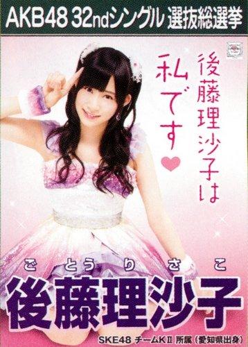 AKB48 公式生写真 32ndシングル 選抜総選挙 さよならクロール 劇場盤 【後藤理沙子】