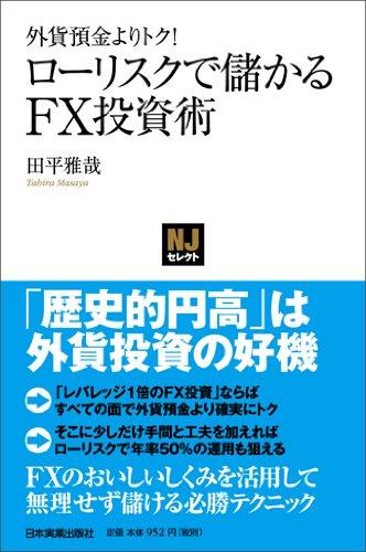 ローリスクで儲かるFX投資術