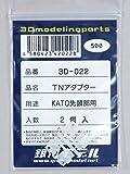 鉄道模型 銀河モデル N 3D-022 TNアダプター カトー伸縮・ダミーカプラー先頭用 2個入 ギンガモデル3D-022