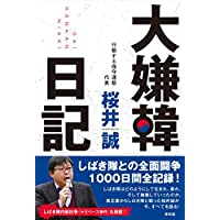 桜井誠 (著) (39)新品:   ¥ 1,296 ポイント:12pt (1%)10点の新品/中古品を見る: ¥ 1,200より