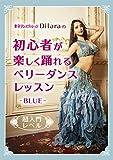 """東京ダンスヴィレッジ Dilaraの 初心者が""""楽しく踊れる""""ベリーダンス・レッスン -BLUE- 超入門レベル [動画DVD]"""