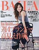 BAILA(バイラ) 2015年 09 月号 [雑誌]
