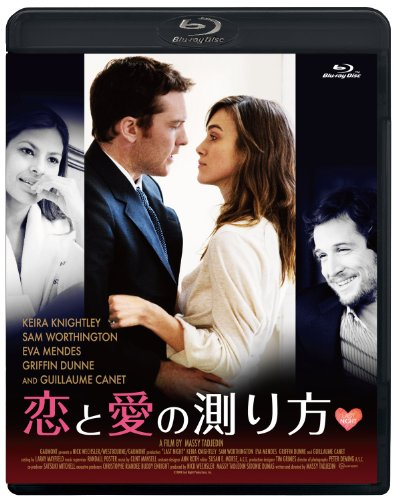 恋と愛の測り方 [Blu-ray]
