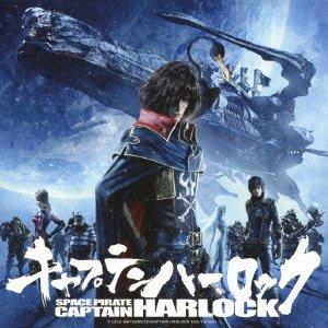 キャプテンハーロック~オリジナル・サウンドトラック