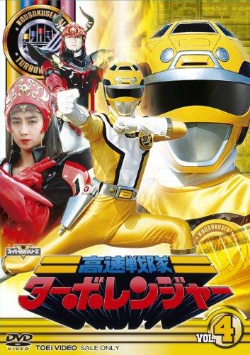 スーパー戦隊シリーズ 高速戦隊ターボレンジャー VOL.4【DVD】