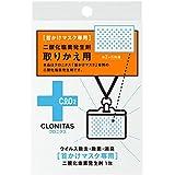 クロニタス ウイルス除去・除菌・消臭 首かけマスク専用 二酸化塩素発生剤 5g