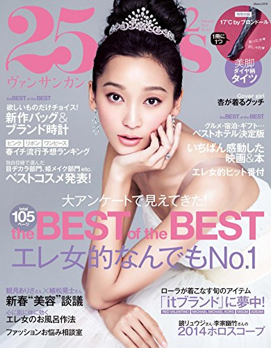 25ans (ヴァンサンカン) 2014年 02月号 [雑誌]