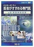 ドクターズ・アイ 医者がすすめる専門医 VOL.56—顔面神経麻痺