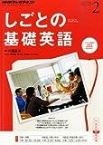 NHK テレビ しごとの基礎英語 2014年 02月号 [雑誌]
