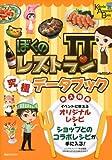 ぼくのレストラン2 究極データブック (講談社MOOK Kodansha Amusement Books)