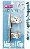磁石付目玉クリップ(大・2P) 【まとめ買い12個セット】 32-263